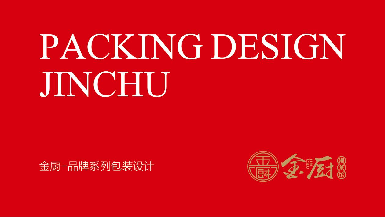 金厨湘菜馆包装设计中标图0