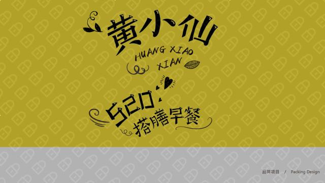 黄小仙包装设计入围方案1