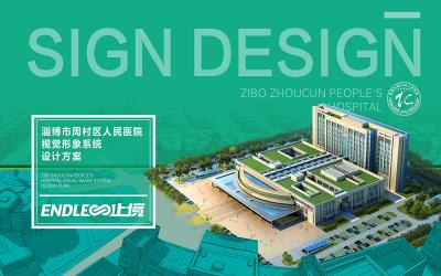 周村人民医院导视系统设计