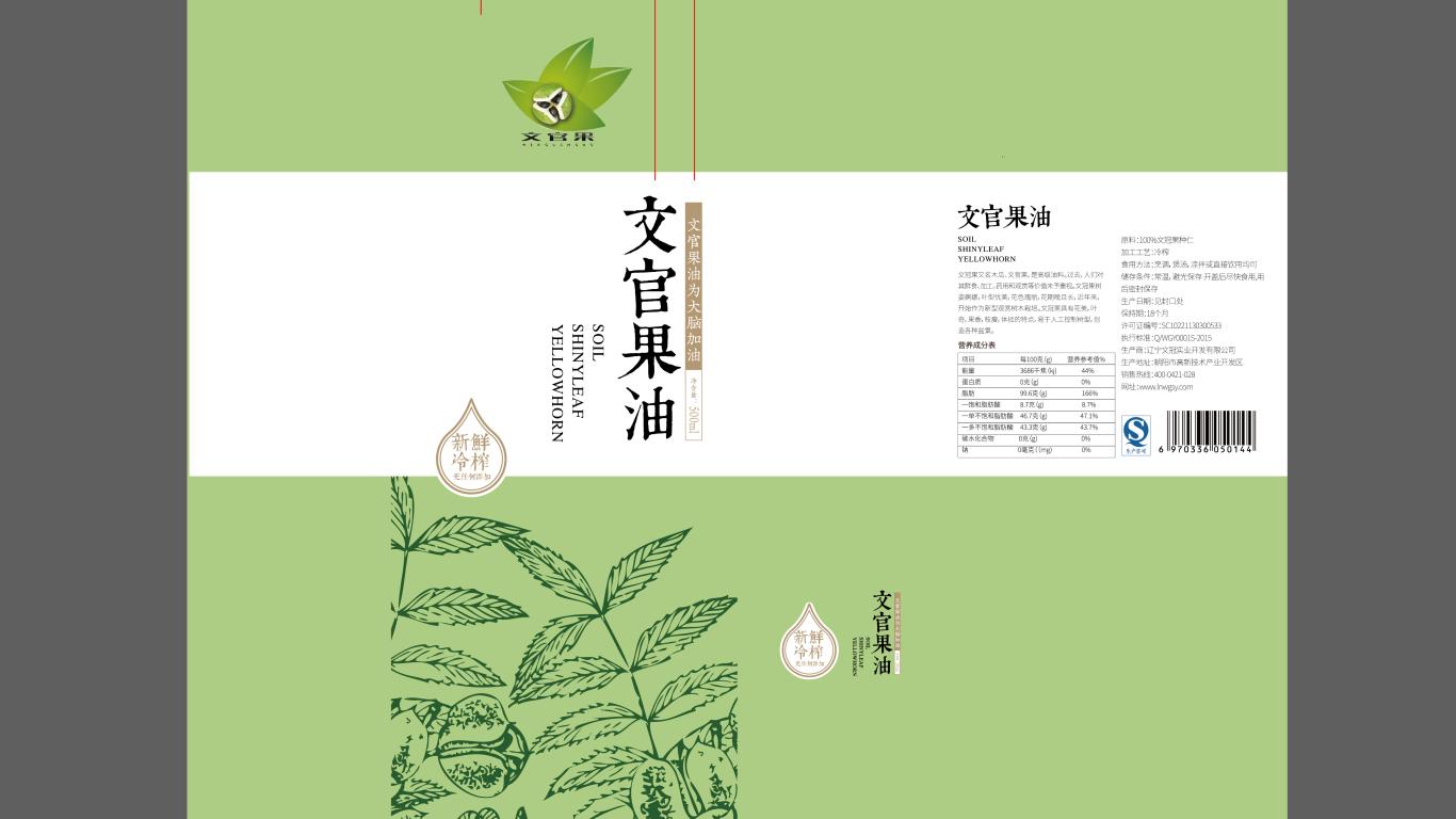 文官果油包装设计中标图0