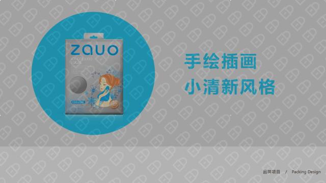 zauo-冰巾包装设计入围方案1