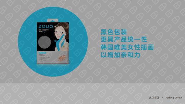 zauo-冰巾包装设计入围方案2