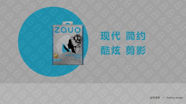 zauo-冰巾包装设计入围方案0