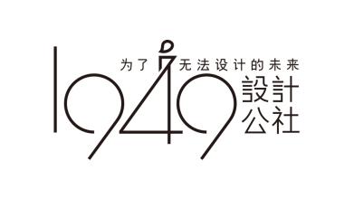 1949设计公社LOGO设计