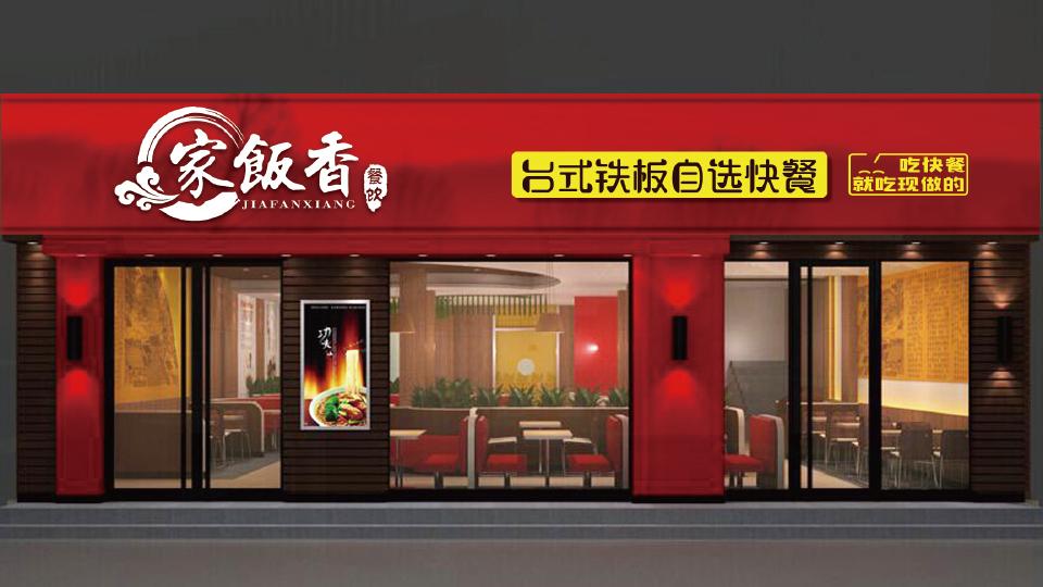 家饭香店面门头设计
