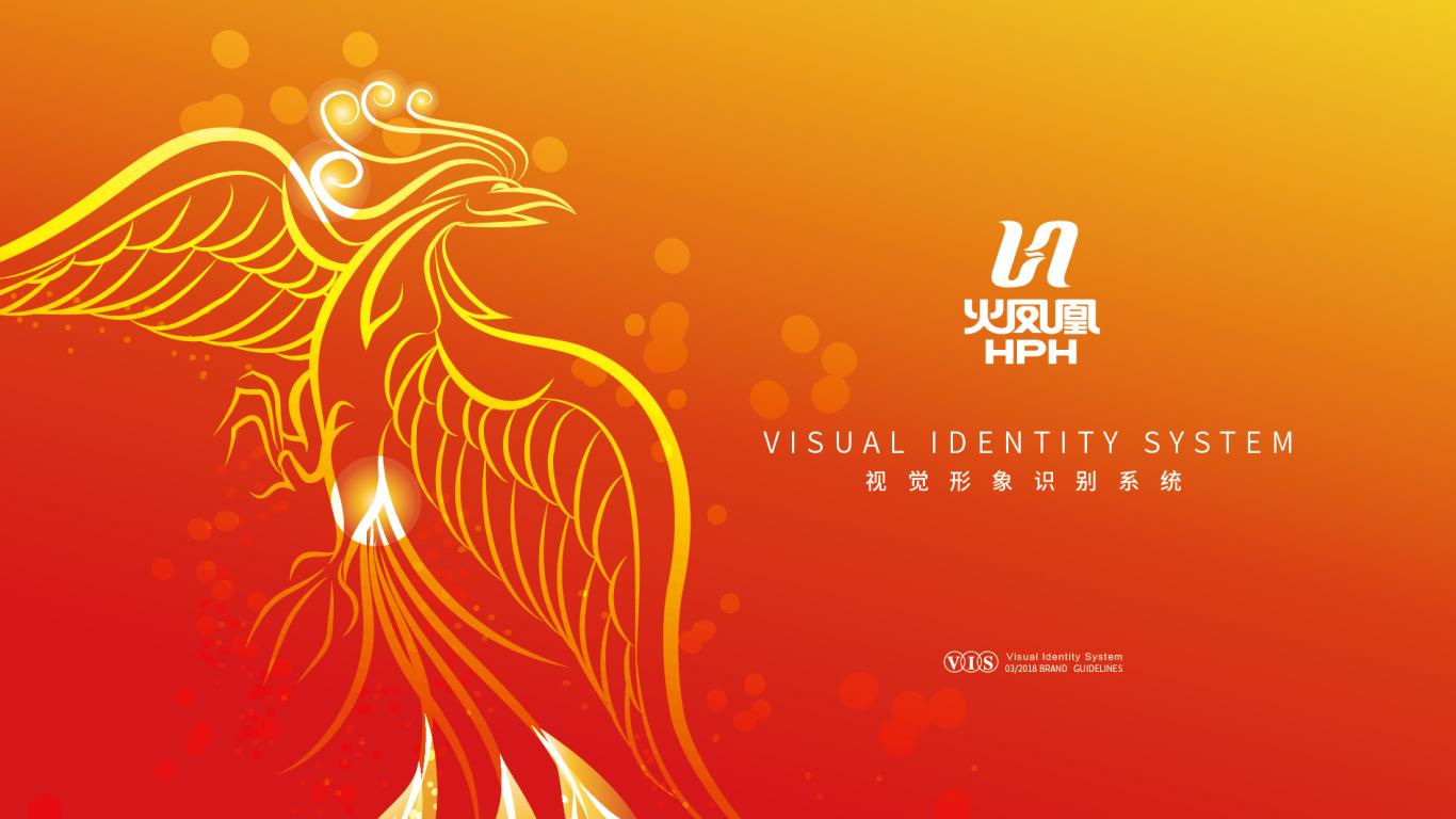 火凤凰VI设计中标图1