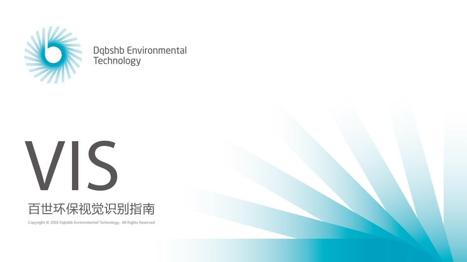 百世环保VI设计