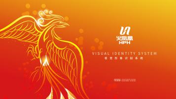 火鳳凰VI設計