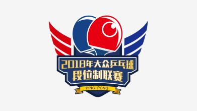 2018年大众乒乓球段位制联赛LOGO乐天堂fun88备用网站
