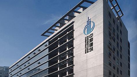 中原建筑 logo设计 VI设计 画册设计
