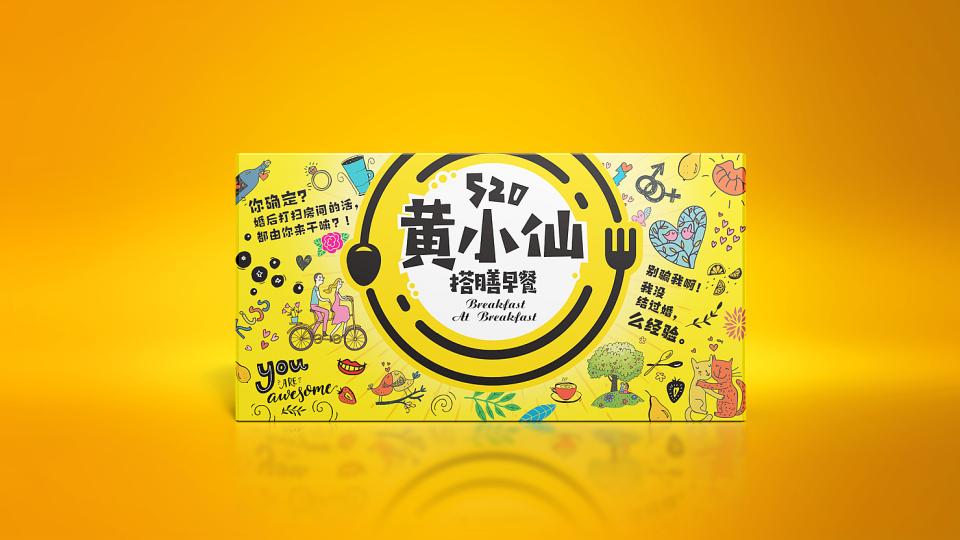 黄小仙包装设计