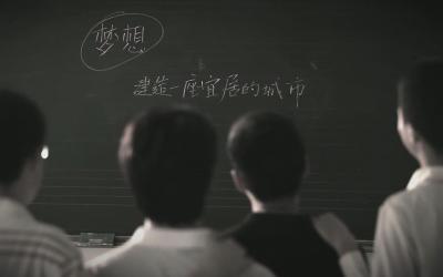 津南新城微电影