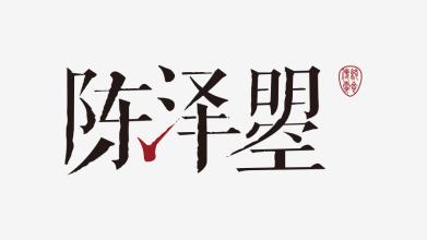 陈泽曌LOGO设计