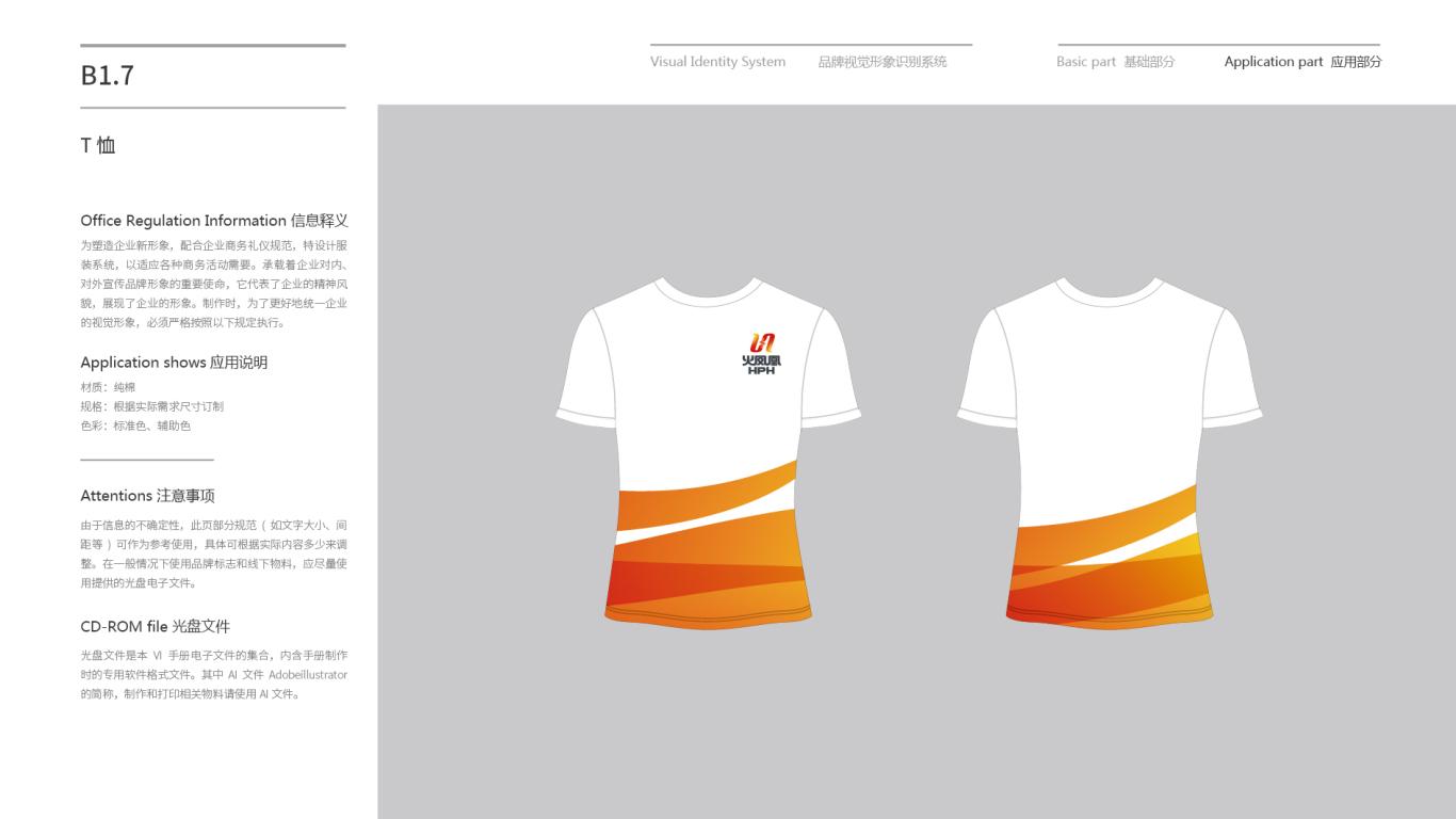 火凤凰VI设计中标图2