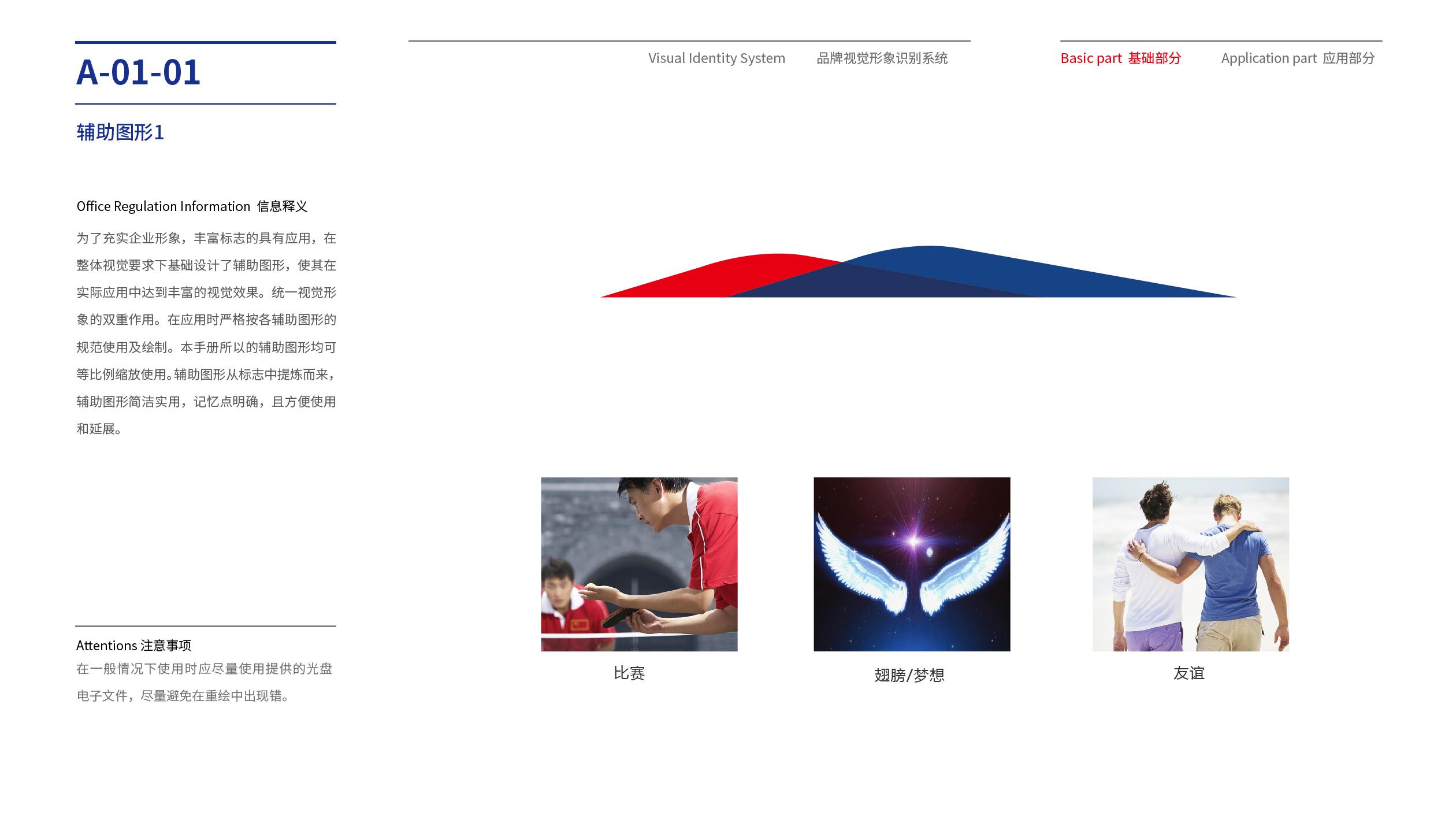 2018年大众乒乓球段位制联赛VI设计