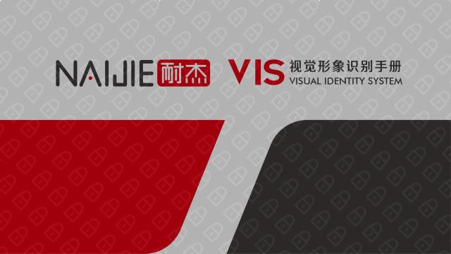 天津耐杰科技有限公司VI设计入围方案0