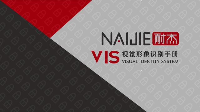 天津耐杰科技有限公司VI设计入围方案1