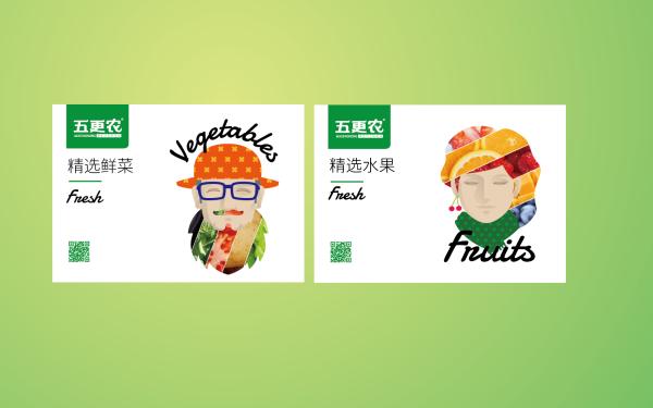 五更農生鮮包裝設計