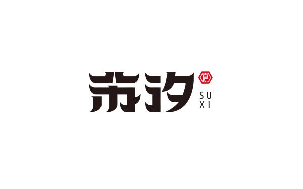 苏汐(餐饮)