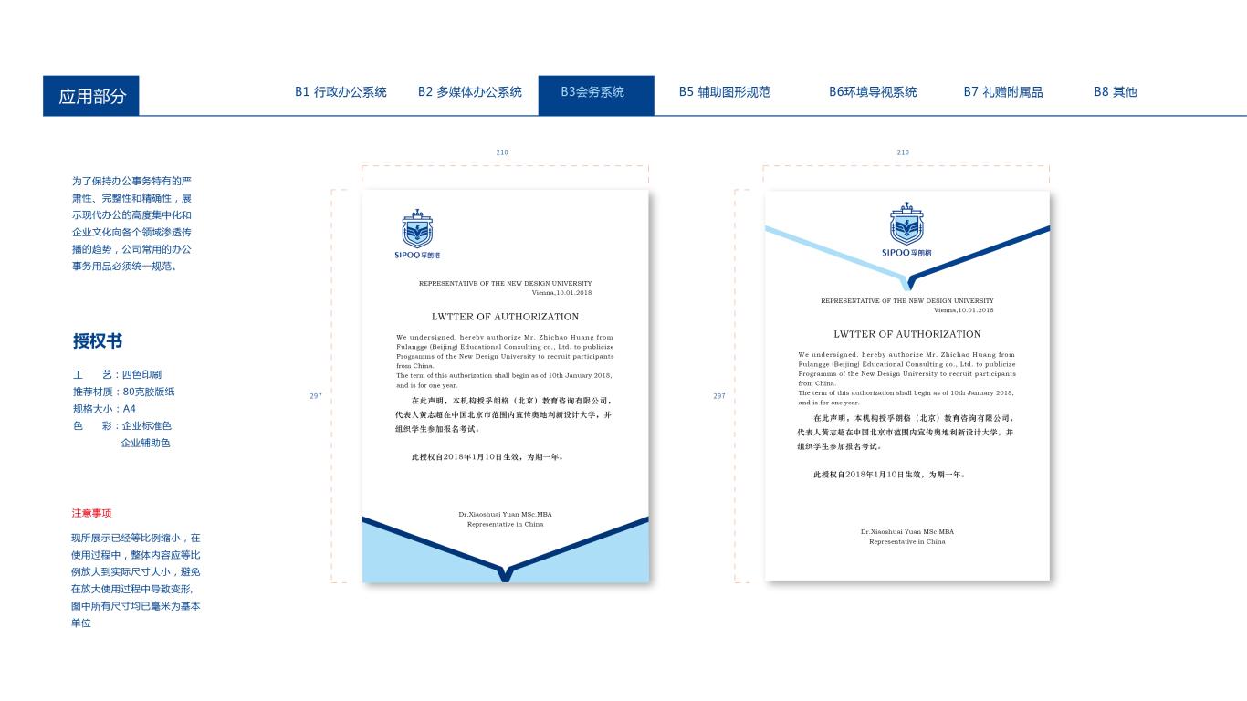 孚朗格企业VI设计中标图4