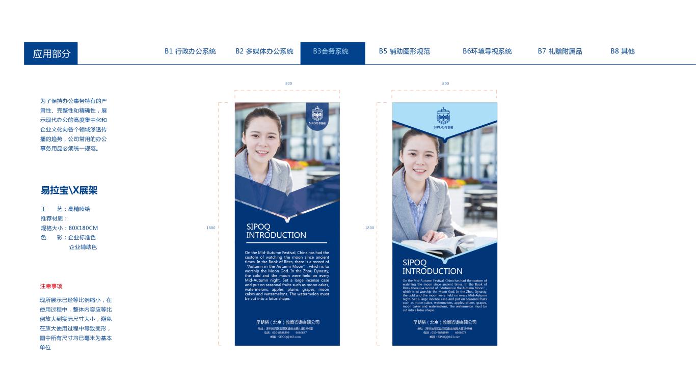 孚朗格企业VI设计中标图3