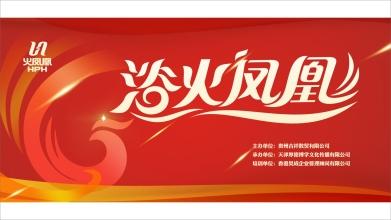 火凤凰公司海报设计
