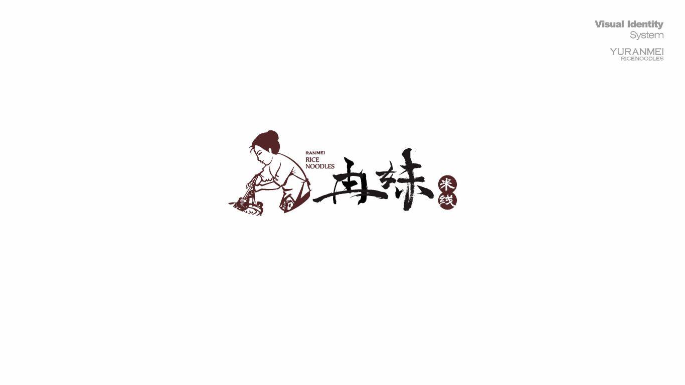 俞冉妹米线中标图0