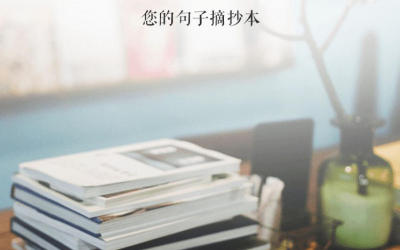 句子迷app-redesign