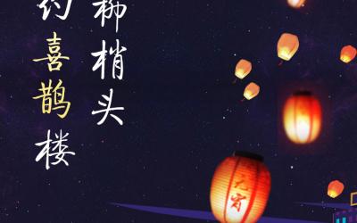 元宵节微信海报推广