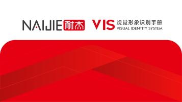 天津耐杰科技有限公司VI设计
