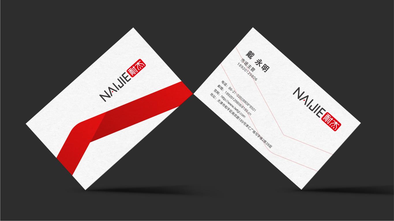天津耐杰科技有限公司VI设计中标图2