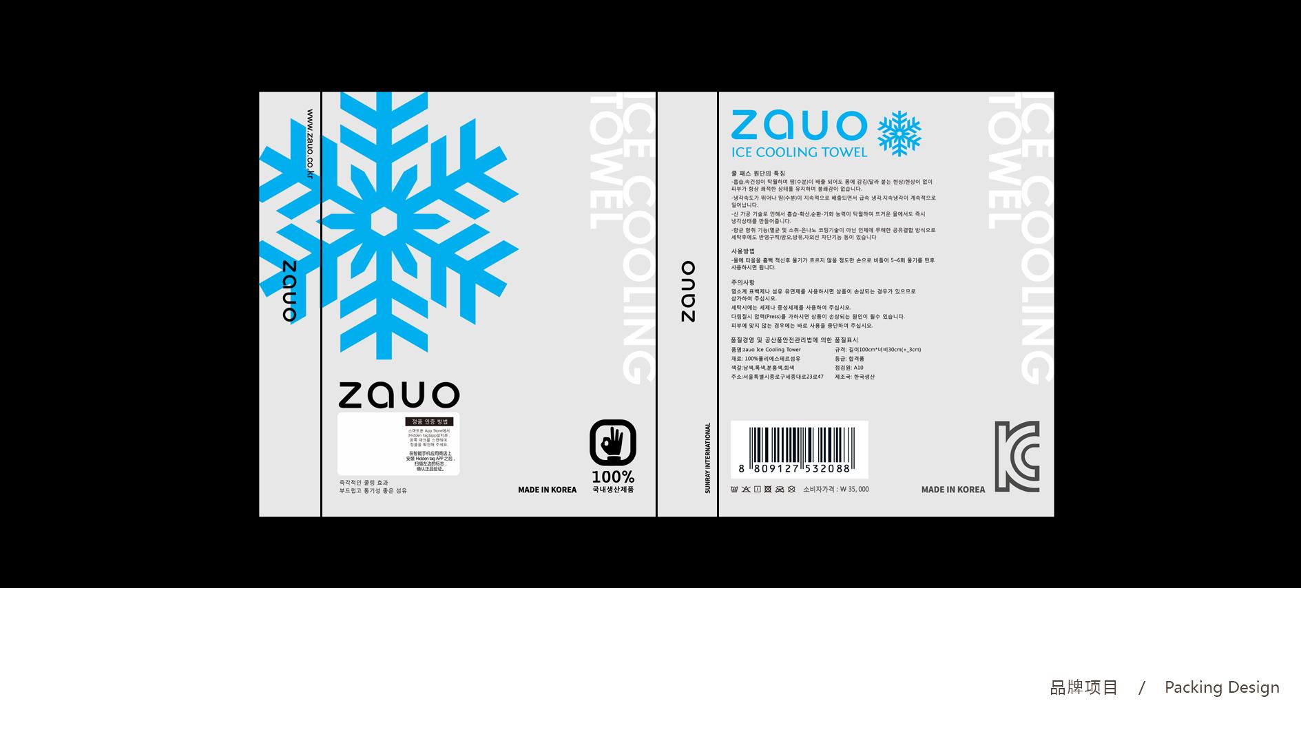 zauo-冰巾包装设计