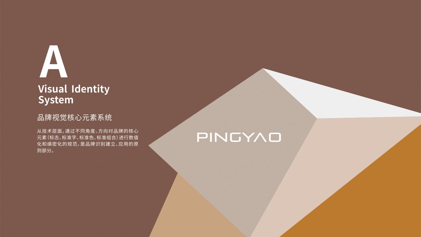 平遥国际雕塑节有限公司VI设计中标图1
