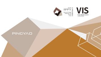 平遥国际雕塑节有限公司VI设计