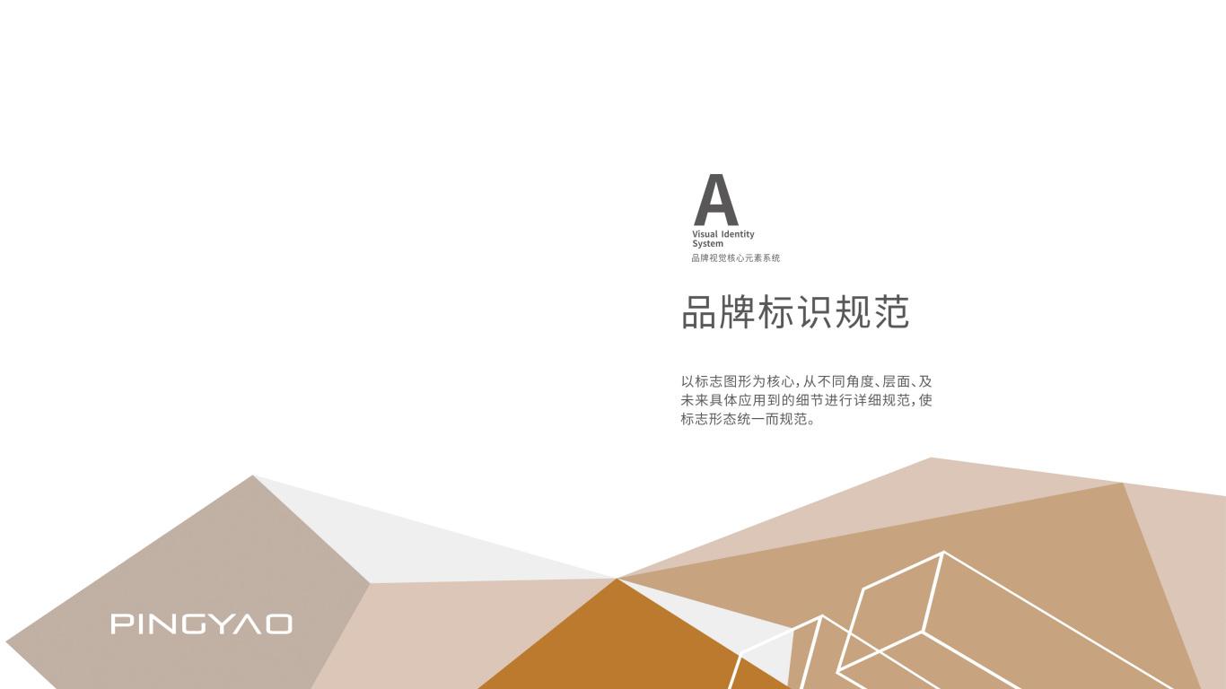 平遥国际雕塑节有限公司VI设计中标图2