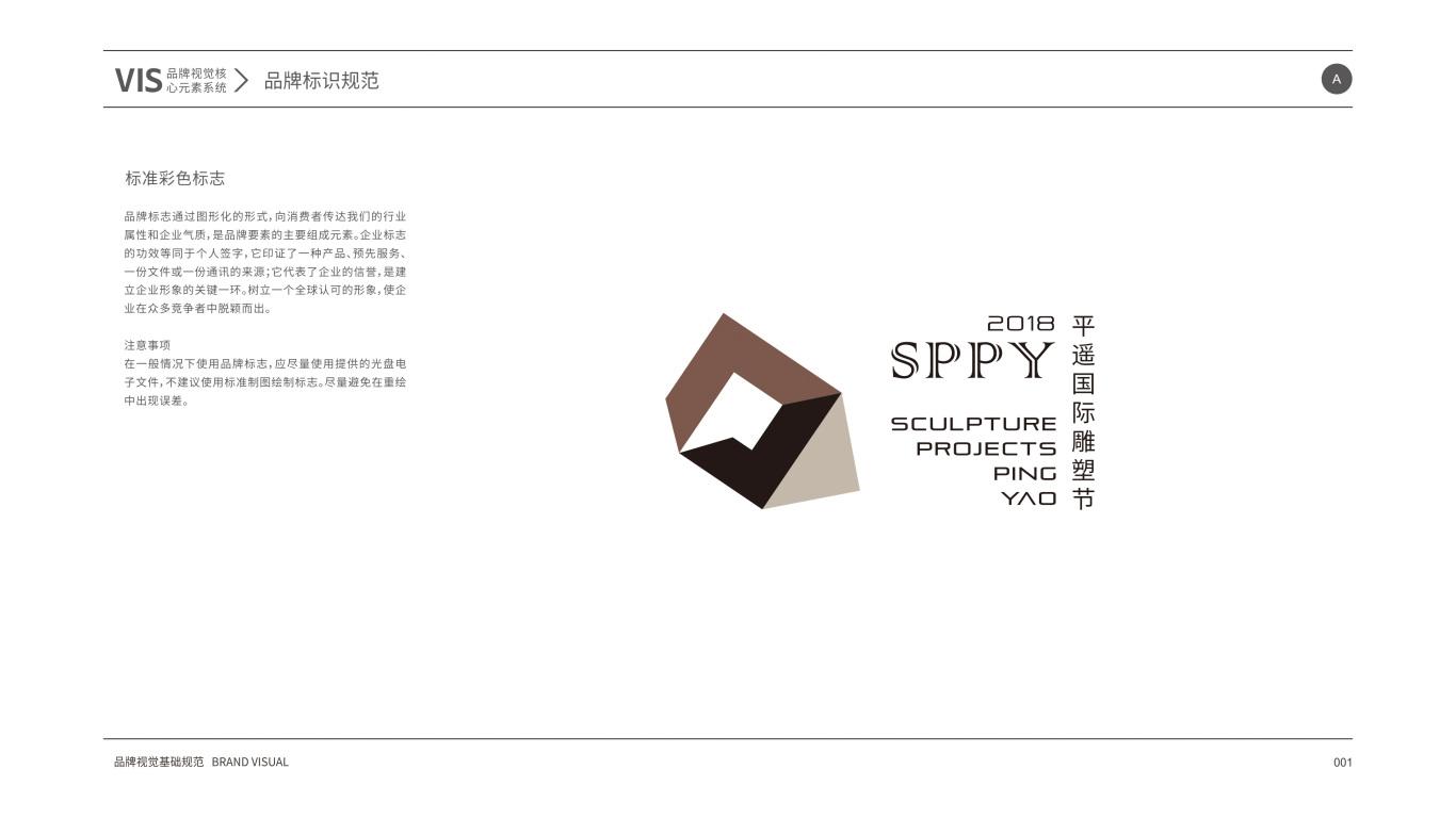 平遥国际雕塑节有限公司VI设计中标图3