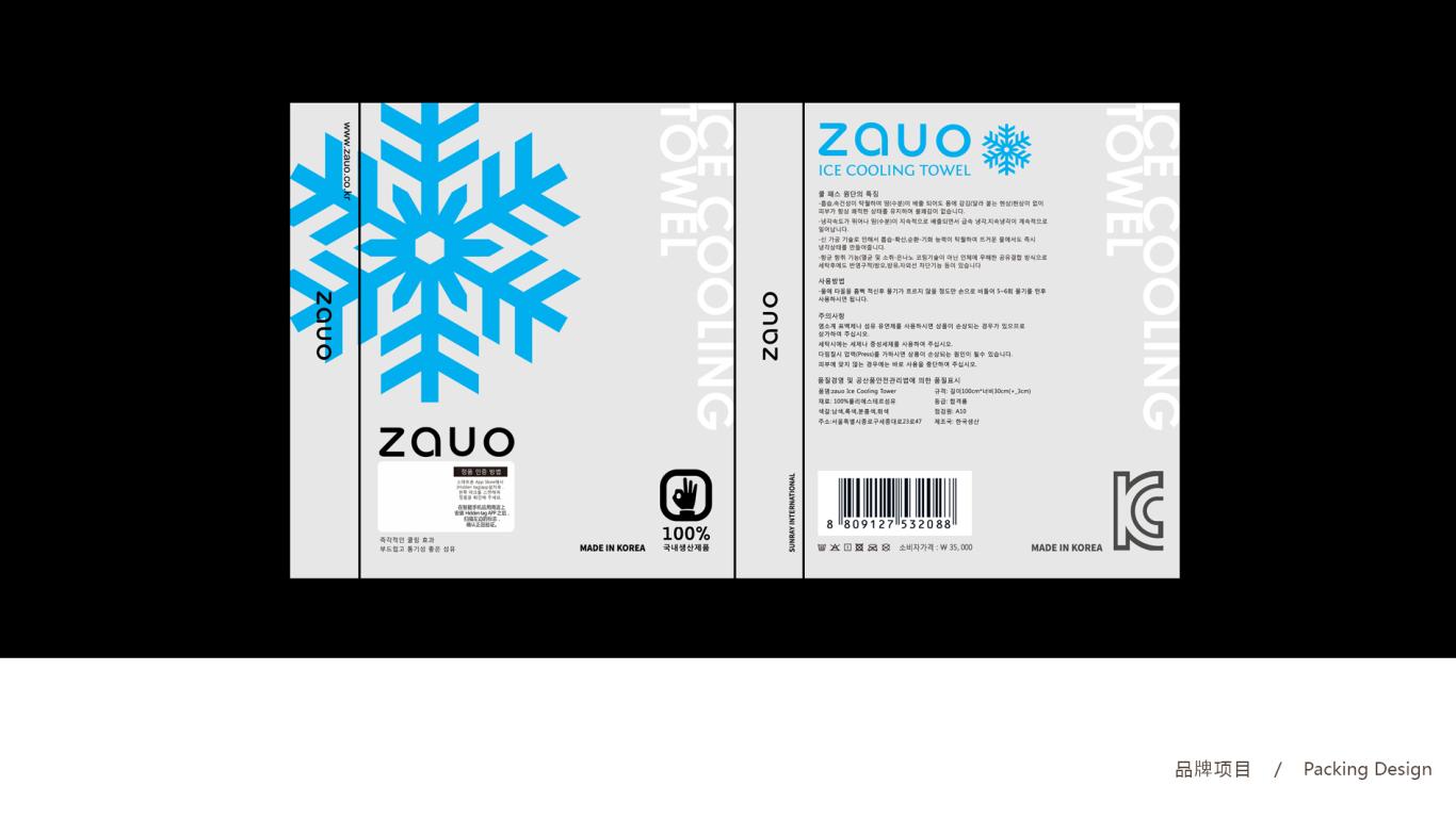 zauo-冰巾包装设计中标图0