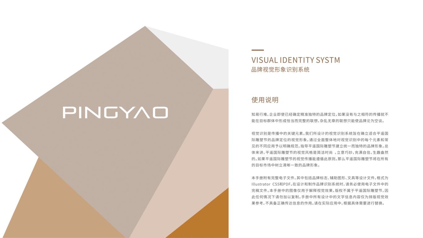 平遥国际雕塑节有限公司VI设计中标图0