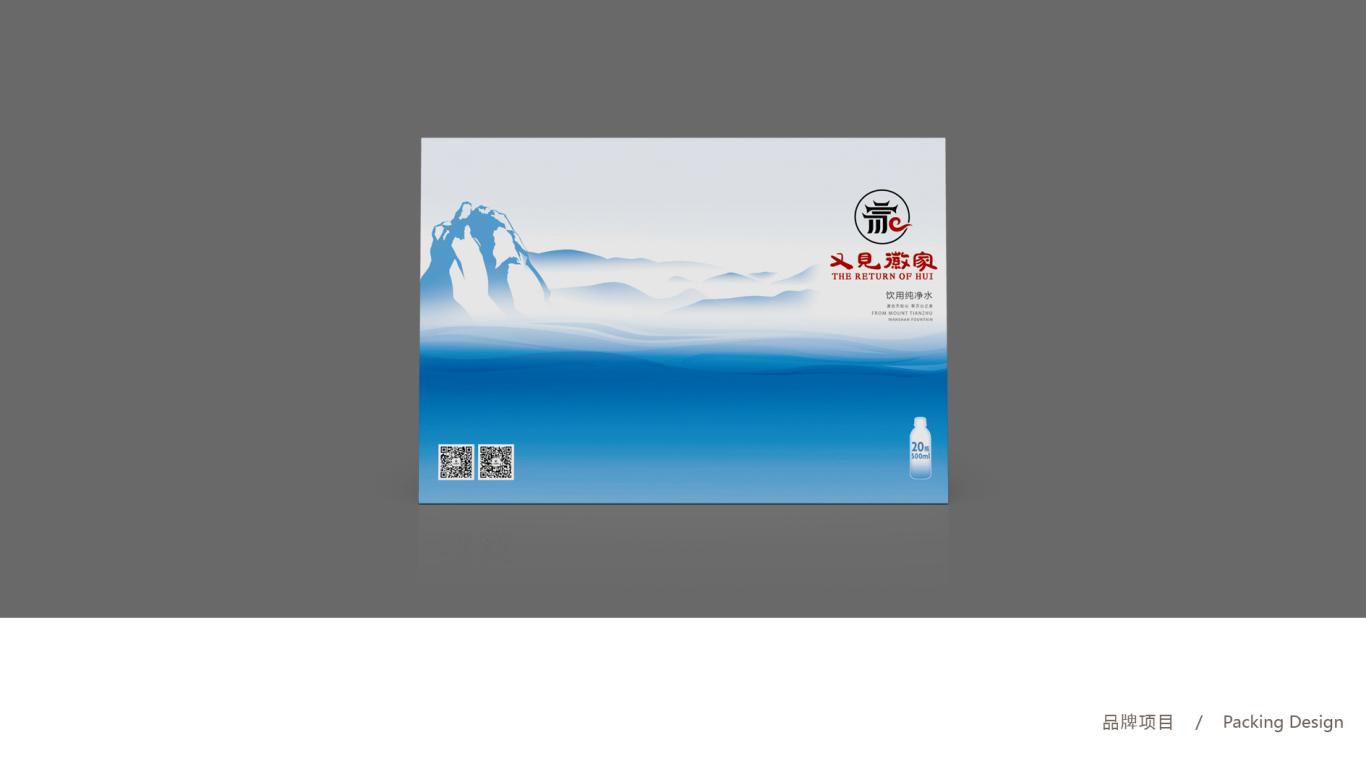 又见徽家天然山泉水包装设计中标图1