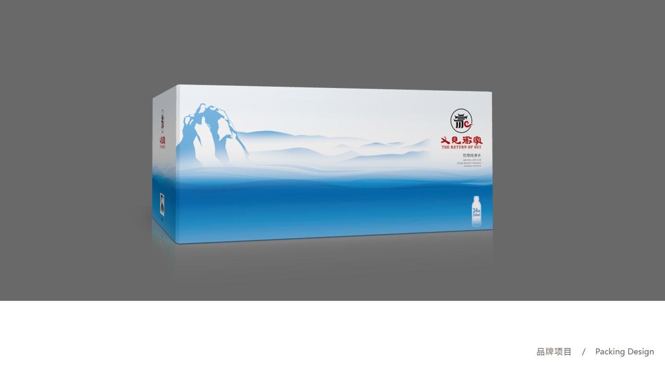 又见徽家天然山泉水包装设计中标图2