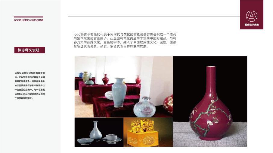 中国好藏品LOGO设计中标图1