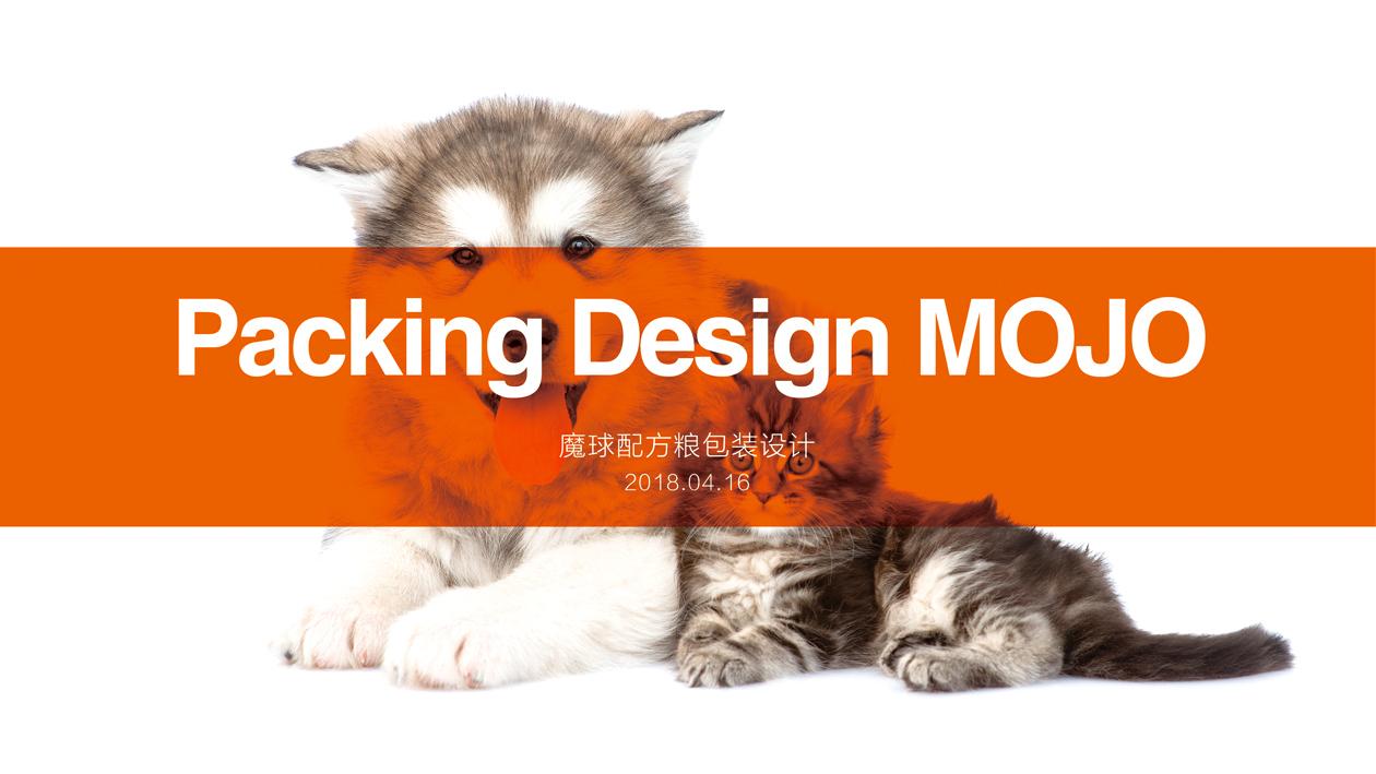 MOJO 魔球品牌包装设计中标图0