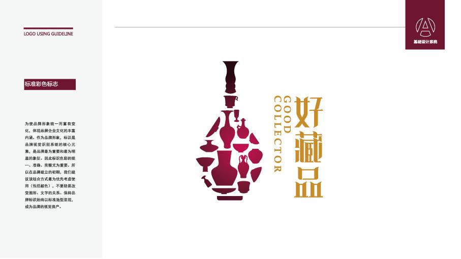 中国好藏品LOGO设计中标图2