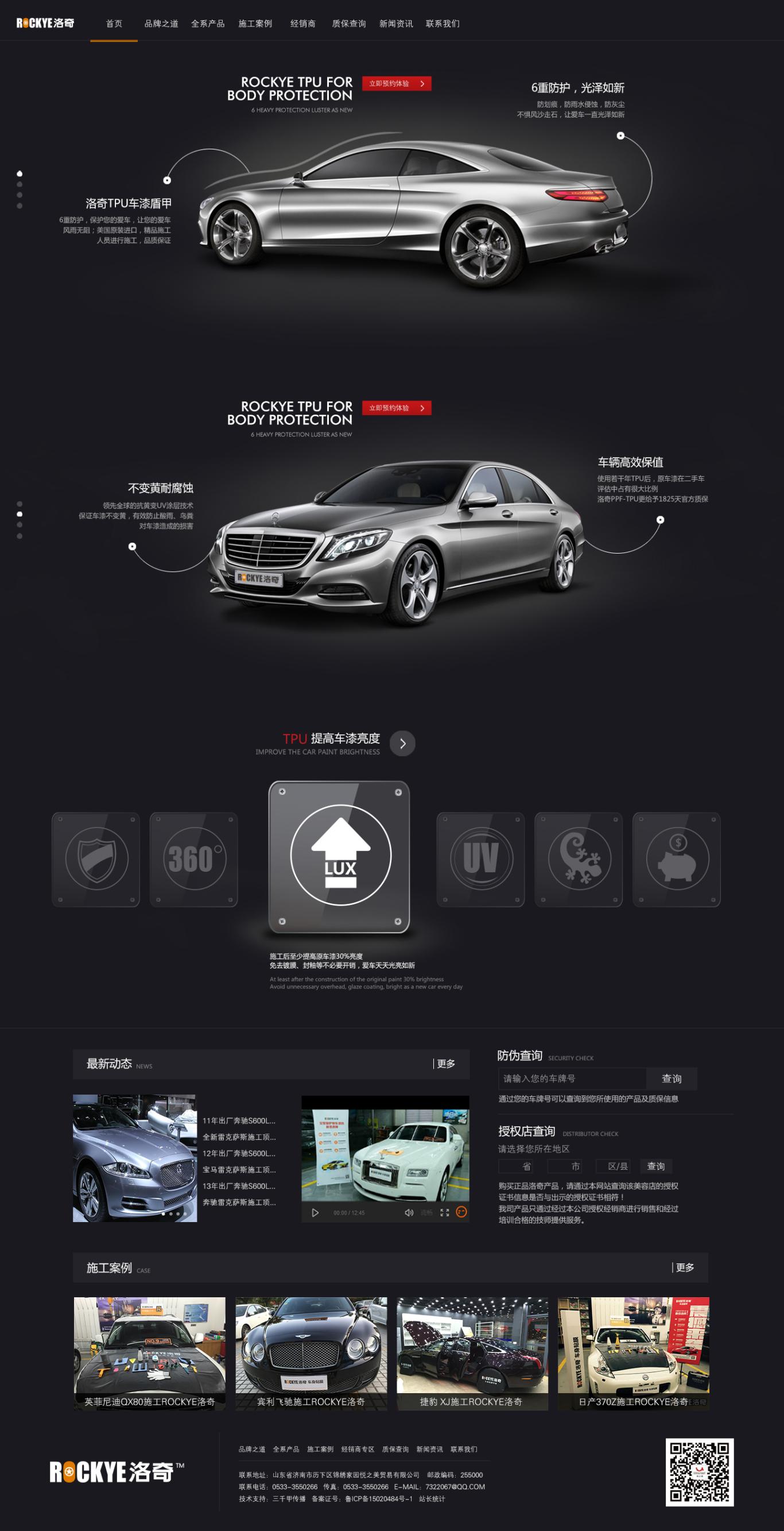 汽车美容网站设计