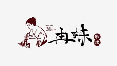 俞冉妹米线LOGO乐天堂fun88备用网站