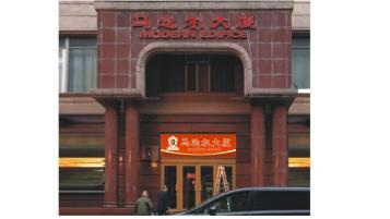 哈爾濱馬迭爾集團股份有限公司店面門頭設計