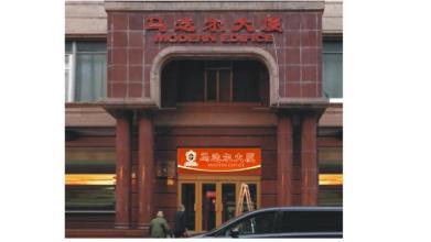 哈尔滨马迭尔集团股份有限公司店面门头设计