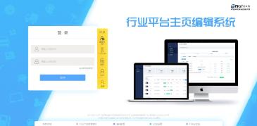 行业平台主页编辑系统