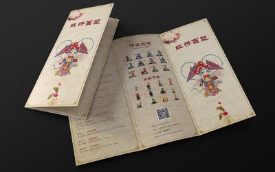 虹桥面塑三折页设计