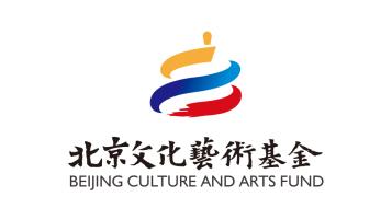 北京文化艺术基金LOGO设计